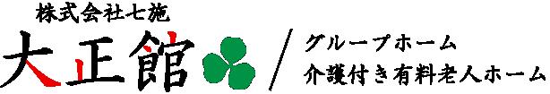 大正館 Logo